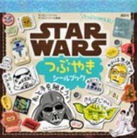 STAR WARSつぶやきシ-ルブック ディズニ-ブックス ディズニ-シ-ル絵本