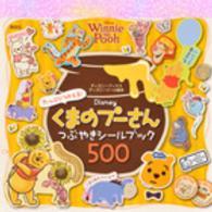 くまのプ-さんつぶやきシ-ルブック500 ディズニ-ブックス ディズニ-シ-ル絵本