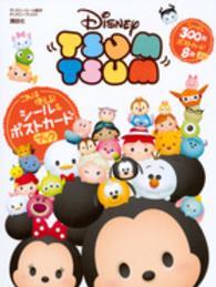 これは使える!Disney TSUM TSUMシ-ル&ポストカ-ドブック ディズニ-ブックス