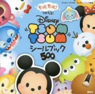 もっともっと!つかえる!Disney TSUM TSUMシ-ルブック500 ディズニ-ブックス ディズニ-シ-ル絵本