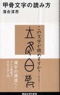 甲骨文字の読み方