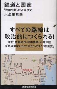 鉄道と国家-「我田引鉄」の近現代史