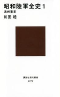 昭和陸軍全史 <1>  講談社現代新書 満州事変