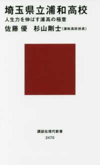 埼玉県立浦和高校 - 人生力を伸ばす浦高の極意 講談社現代新書