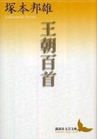 王朝百首 講談社文芸文庫
