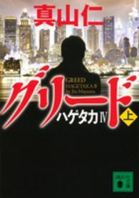 グリ-ド <上>  - ハゲタカ4 講談社文庫