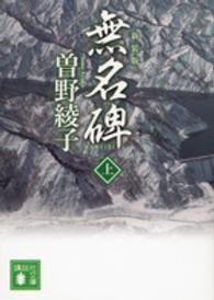 無名碑 <上>  講談社文庫 (新装版)
