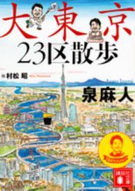 大東京23区散歩 講談社文庫
