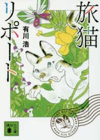 旅猫リポ-ト 講談社文庫