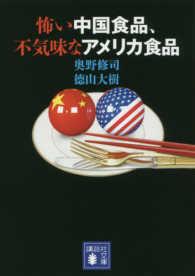 怖い中国食品、不気味なアメリカ食品 講談社文庫