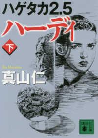 ハ-ディ <下>  - ハゲタカ2.5 講談社文庫