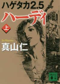 ハ-ディ <上>  - ハゲタカ2.5 講談社文庫