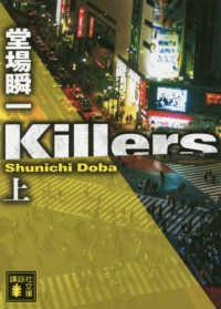 Killers <上>  講談社文庫
