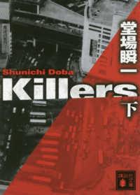 Killers <下>  講談社文庫