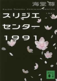 スリジエセンタ-1991 講談社文庫