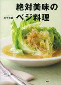絶対美味のベジ料理 講談社のお料理book