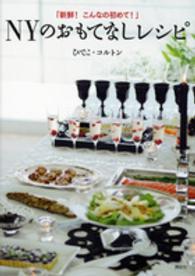NYのおもてなしレシピ - 新鮮!こんなの初めて! 講談社のお料理book