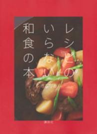 レシピのいらない和食の本 講談社のお料理book