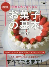 決定版!何度も作りたくなるお菓子の基本 講談社のお料理BOOK