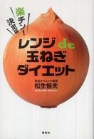 楽チン!決定版レンジde玉ねぎダイエット 講談社の実用book