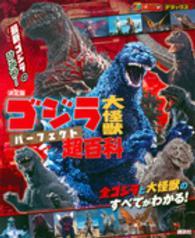ゴジラ大怪獣パ-フェクト超百科 - 決定版 テレビマガジンデラックス