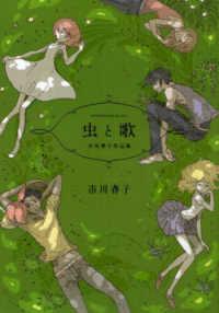 番外編 ゼロ年代のベストコミック<br> 『虫と歌』市川春子(講談社)