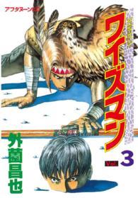 ワイズマン 3 (アフタヌーンKC)