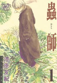 蟲師 <1>  アフタヌ-ンKC