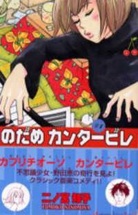 のだめカンタ-ビレ <#1>  Kissコミックス