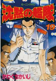 沈黙の艦隊 (19) (モーニングKC (335))