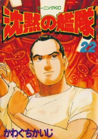 沈黙の艦隊 (22) (モーニングKC (366))
