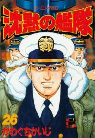 沈黙の艦隊 (26) (モーニングKC (414))