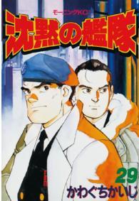 沈黙の艦隊 (29) (モーニングKC (442))