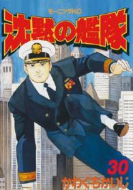 沈黙の艦隊 (30) (モーニングKC (455))