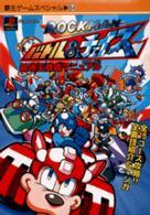 ロックマンバトル&チェイス―最速王養成マニュアル (覇王ゲームスペシャル 84)