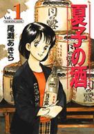 夏子の酒 Vol.1 (モーニングデラックス)