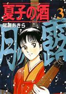 夏子の酒 Vol.3 (モーニングデラックス)