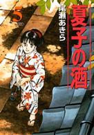 夏子の酒 Vol.5 (モーニングデラックス)