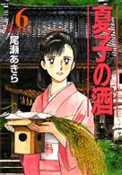 夏子の酒 Vol.6 (モーニングデラックス)
