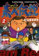 夢リーチファイター素人伝説 2 (ヤングマガジンコミックスエグザクタ)