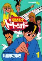 理想雀士ドトッパー 1 (ヤングマガジンコミックス)
