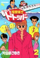 理想雀士ドトッパー 2 (ヤングマガジンコミックス)