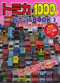 トミカ1000+コレクションBOOK <3>  げんきス-パ-かんさつ絵本