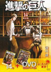 進撃の巨人 <14>  [特装版コミック] (DVD付き限定版)