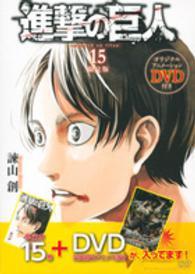 進撃の巨人 <15>  [特装版コミック] (DVD付き限定版)