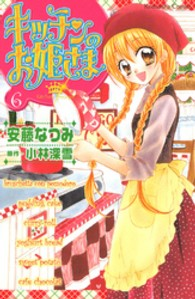キッチンのお姫さま 〈6〉 なかよしKC: 安藤なつみ/ 小林深雪 キッ