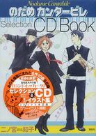 のだめカンタ-ビレ CD BOOK