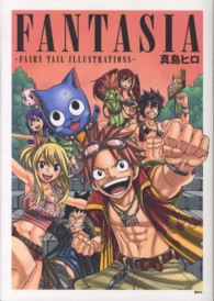 FANTASIA ― FAIRY TAIL ILLUSTRATIONS