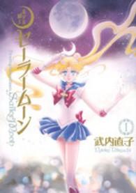 美少女戦士セ-ラ-ム-ン完全版 <1>