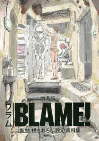 劇場版「BLAME!」弐瓶勉描きおろし設定資料集